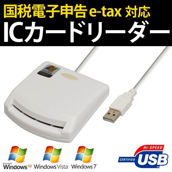 ライタ リーダ ic カード 【e