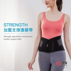 輝葉 Strength可調式加壓支撐護腰帶 HY-9958