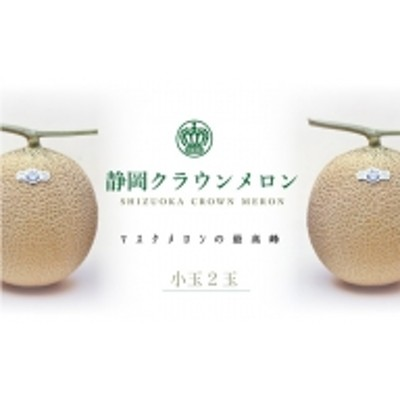 クラウンメロン(白)小玉(約0.9kg)×2玉