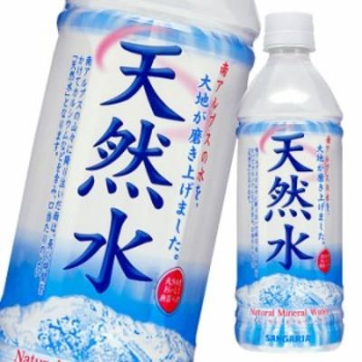 【送料無料】サンガリア 天然水500ml×1ケース(全24本)