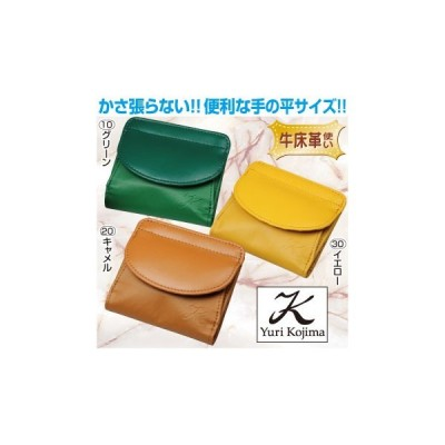 財布 ユリ・コジマ 二つ折り コンパクト 小銭入れ ミニ財布 カード収納 取り出しやすい コイン入れ 牛床革 メール便 送料無料 代金引換不可