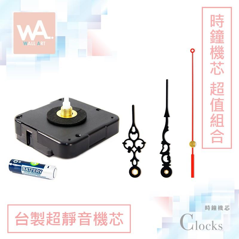 Wall Art 台灣太陽牌時鐘機芯 螺紋高6mm 黑色指針 掃描設計 安靜無聲 可DIY更換 附電池 組裝說明書