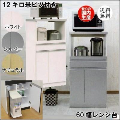 安心の日本製 食器も家電も大容量収納 60幅レンジ台 パートナー1型12kg米ビツ付き(食器棚、ダイニングボード、家電収納)