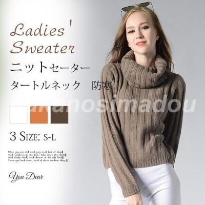 【セール】ニット レディース セーター  オフタートルネック トップス ニットセーター 秋冬 大きいサイズ セーター リブニット ゆったり