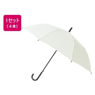 傘 ポキッと折れるんです 65cmクリーム4本セット 長寿乃里 GW65