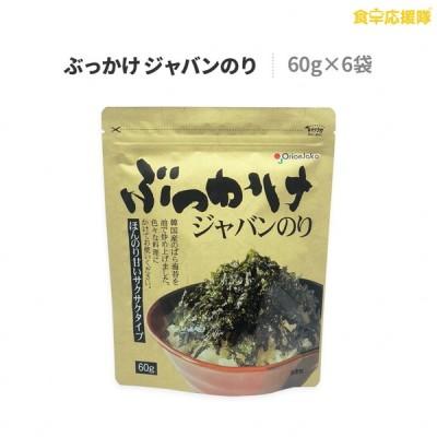 ぶっかけジャバンのり 60g×6袋 オリオンジャコー 韓国海苔 ジャバンのり ジャバン 海苔 のり orionjako