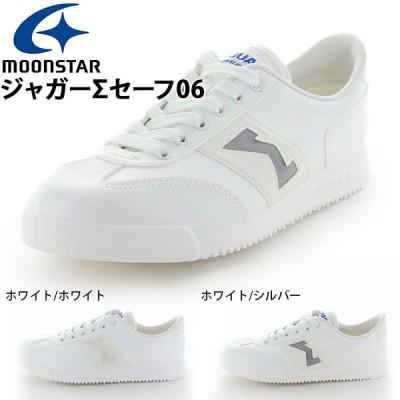 スニーカー ムーンスター MoonStar ジャガーシグマ セーフ 06 メンズ レディース キッズ シューズ 靴 学校 通学 反射材付き ホワイト 白