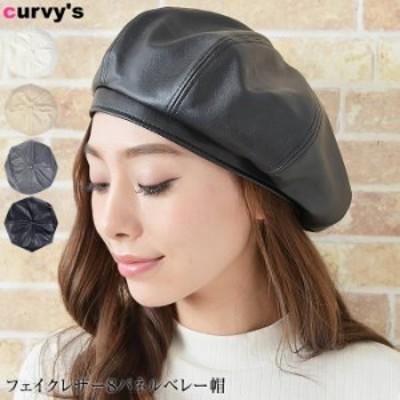 ベレー帽 ベレー 帽 帽子 フェイクレザー 合皮