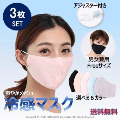 マスク メッシュ 洗える 3枚セット 接触冷感 男女兼用 ウィルス対策 洗える 速乾 UV 飛沫防止 花粉対策 立体 防塵 おしゃれ 秋