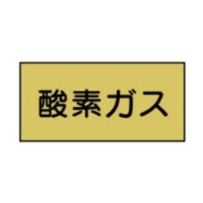 流体名表示ステッカーガス用 酸素ガス 10枚1組 小40×60 2