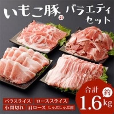えびの市発(彩)いもこ豚バラエティセット(1.6kg)