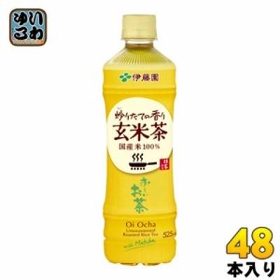 伊藤園 お~いお茶 玄米茶 525ml ペットボトル 48本 (24本入×2 まとめ買い)