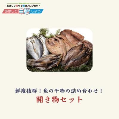 【北海道網走から直送!】開き物セット【有限会社 今野商店】