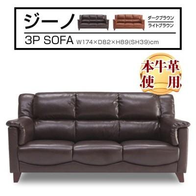 ソファ 3P 2色 本牛革 モダン コンパクトタイプ(ジーノ 3P ソファー ブルー/ブラウン)