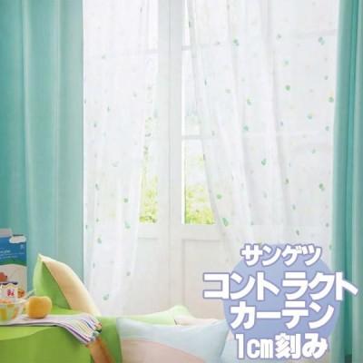 サンゲツ コントラクトカーテン 教育 Education PK9104〜9107 カーテンSS仕様 約1.5倍ヒダ 幅200x高さ100cmまで