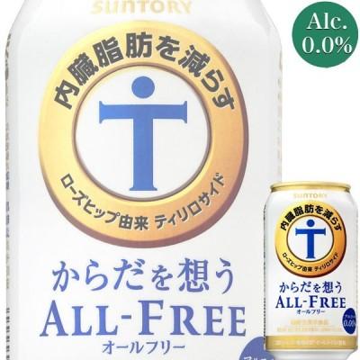 サントリー からだを想うオールフリー 350ml缶 x 24本ケース販売 (ノンアルコール) (ビールテイスト飲料) (機能性表示食品)