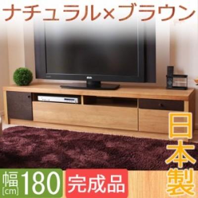 送料無料 テレビボード 幅180cm クラマ テレビ台 テレビボード 完成品 木製 TVボード 幅180cm TV台 北欧