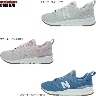 【あすつく即日発送】ニューバランス・new balance【CM997H】