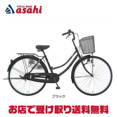 「指定地域店受可」「アサヒサイクル」2021 サントス26「TB6TF」26インチ 変速なし ダイナモライト シティサイクル 自転車