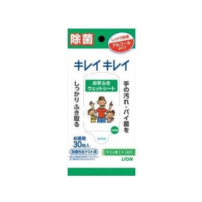 【LION】キレイキレイ 除菌ウェットシート アルコールタイプ(30枚)