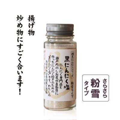 「黒にんにく塩 粉雪タイプ」自然共生 ポイント消化 食品 調味料 料理の素 塩