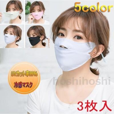 マスク 夏用 uvカット 涼しい 3枚セット クール 息苦しくない 呼吸穴付き 透気性 日除け対策 サイズ調整可 洗える ひんやり 冷感 マスク