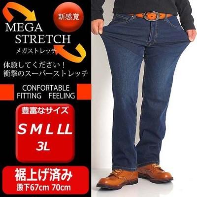 ジーンズ メンズ デニムパンツ【S M L LL 3L】大きいサイズ【裾上げ済み 選べる股下 70/73】チノパン ストレッチパンツ メガストレッチ ジーパン ズボン