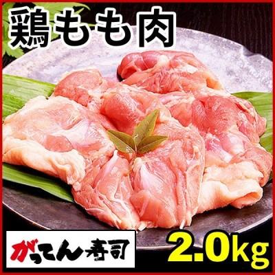 鶏もも肉2kg ブラジル産/お得な100g60円 とりもも/唐揚げ/業務用/親子丼/焼き鳥/がってん