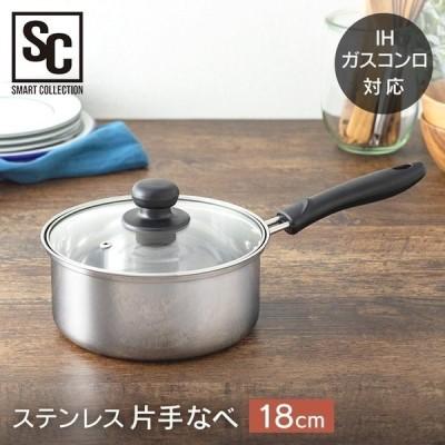 鍋 なべ ステンレス 片手鍋 おしゃれ 18cm 単層片手鍋 SOPP-18 (D) ★