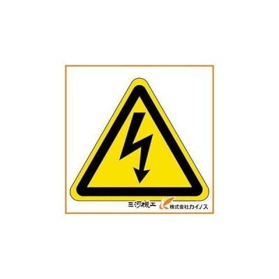 緑十字 JIS規格ステッカー標識 高電圧警告マーク 50mm三角 10枚組 393200
