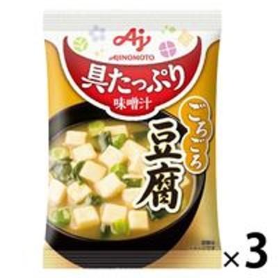 味の素味の素 「具たっぷり味噌汁」 豆腐 1セット(3個)
