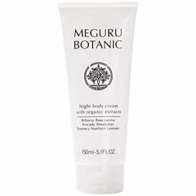 MEGURU BOTANIC (メグルボタニック) セルライトクリーム オーガニック原料配合ボディマッサージ スリミングジェル 150ml 1本