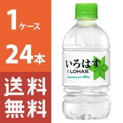 (送料無料) い・ろ・は・す 340mlPET  1ケース 24本 セット (コカ・コーラ / 代引き不可)