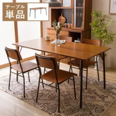 【MONT/モント】 150 ダイニングテーブル ダイニングテーブル インダストリアル ヴィンテージ アイアン ブラウン 木製 4人用(代引不可)【