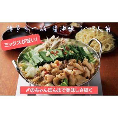 ZG28.【海八】もつ鍋セット・九州醤油味(2~3人前)