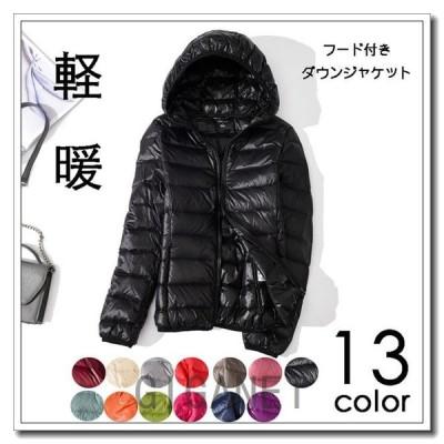 ダウンジャケットショート丈フード付き軽量防寒レディースライトジャケット薄手ジャケットシップアップキルティング