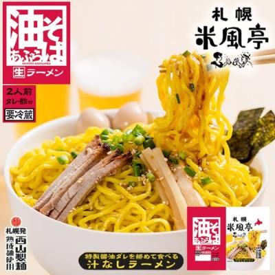 米風亭油そば2食  油そば 北海道 札幌 人気 名店 西山製麺 汁なしラーメン 生麺 お取り寄せ 元祖