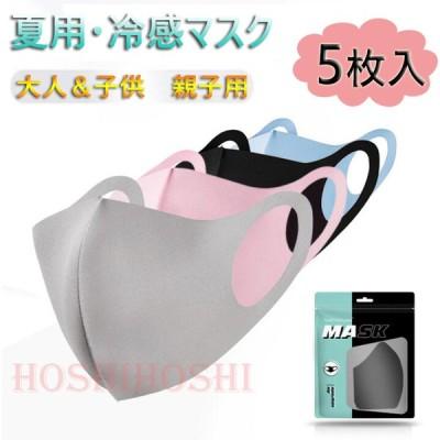 マスク ひんやり 夏用 冷感マスク 5枚セット ウレタン 大人用 洗える 立体 花粉 ウイルス UVカット 通気 蒸し暑くない フェイスマスク
