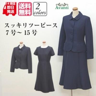 スーツ011 OUTLET 入学式 入園式 スーツ ママ セット アンサンブル 7号 9号 11号 黒 即納 訳あり