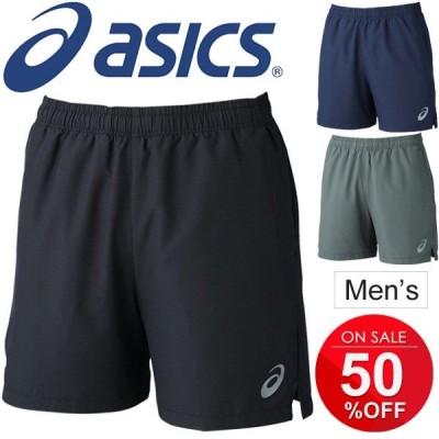 ショートパンツ メンズ アシックス asics ランニングショーツ スポーツウェア ジョギング トレーニング 男性用 部活 陸上 ボトムス/2021A005