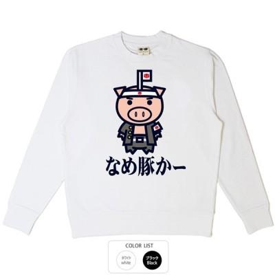 なめ豚かー トレーナー 豊天商店【5〜10営業日以内に発送予定】B01