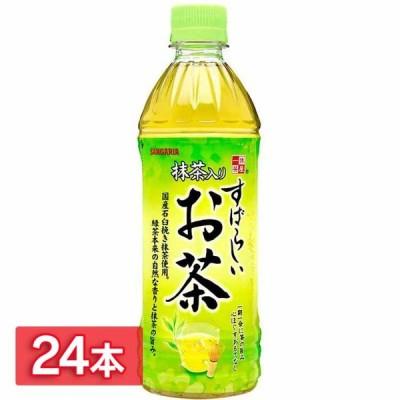 (24本入) すばらしい抹茶入りお茶   サンガリア (D) 代引不可