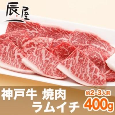 神戸牛 焼肉 ラムイチ 400g(約2-3人前)  冷蔵