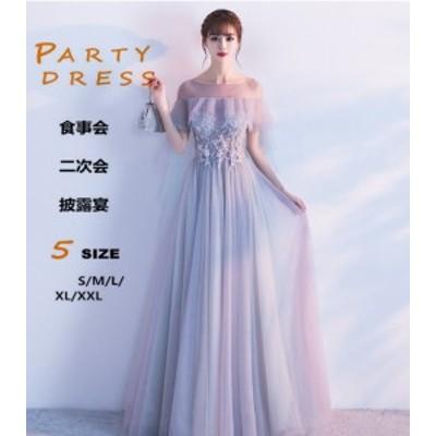 ウェディングドレス 結婚式ワンピース ブライズメイド きれいめ マキシドレス ロング丈ワンピ-ス 結婚式 パーティードレス