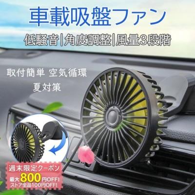 扇風機 USB ファン 車用  小型 扇風機 ミニファン 卓上扇風機 低騒音 吸盤 角度調整 風量3段階  取付簡単 空気循環 夏対策 クーラー 涼しい 暑い
