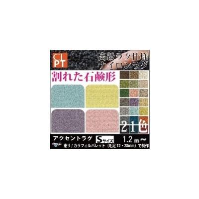 ラグ ラグマット 高級ラグ/割れた石鹸形/120×84cm 他/カラフィルパレット/21色/サイズ変更可/日本製