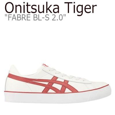オニツカタイガー ファブレ スニーカー Onitsuka Tiger メンズ レディース FABRE BL-S 2.0 ファブレ BL-S2.0 クリーム ブラントレッド 1183A400‐100 シューズ