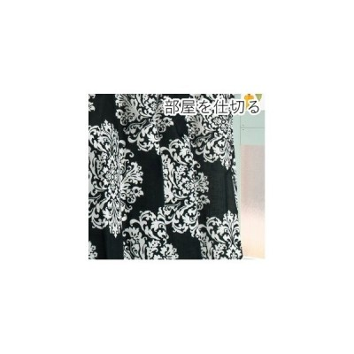 ds-1887602 間仕切りカーテン / 幅60-110×丈178cm ブラック オーナメント柄 『ラウンドオーナメント』