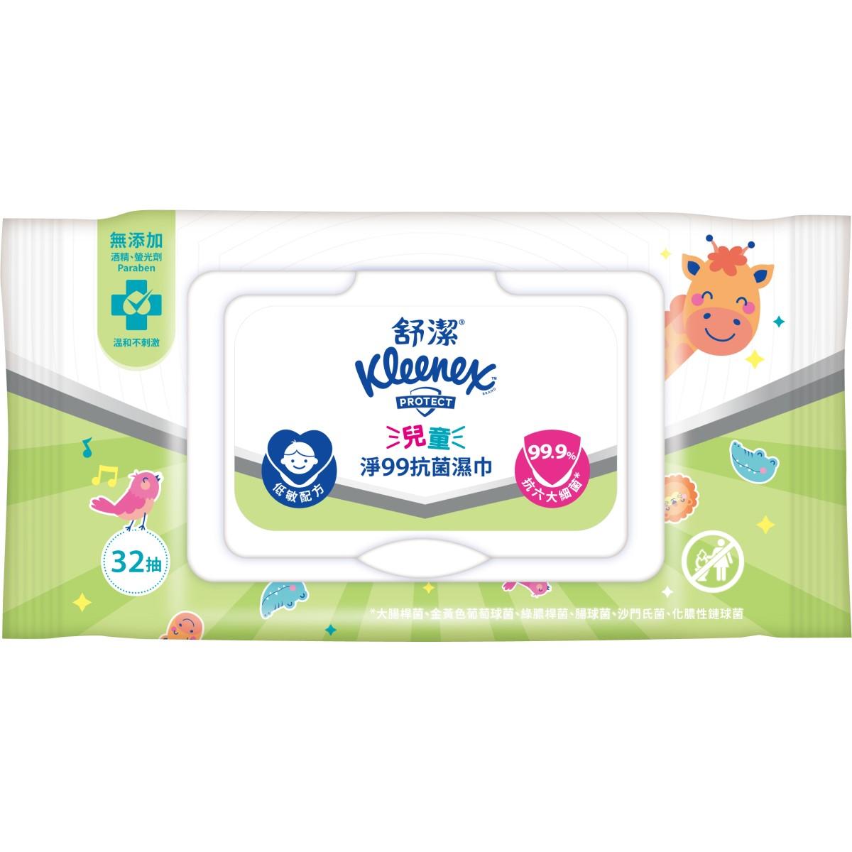 任2件5折*舒潔兒童抗菌濕巾