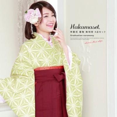 袴セット レディース 卒業式 薄黄緑 イエローグリーン 赤 麻の葉 レトロ 小振袖 仕立上がり 着物セット